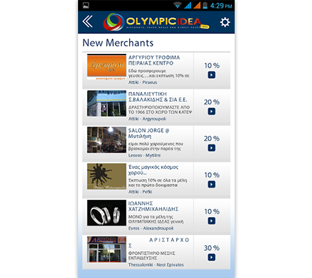 view_screen_olympic5